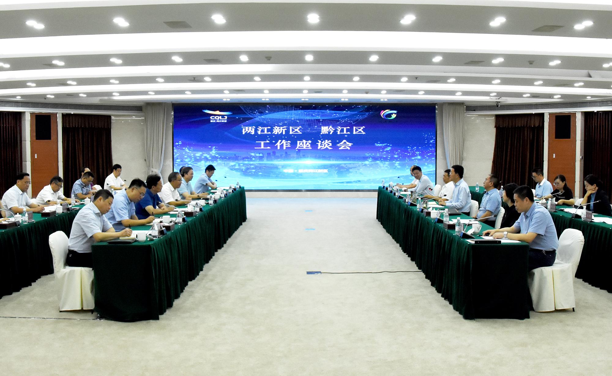 黔江区党政代表团到两江新区考察