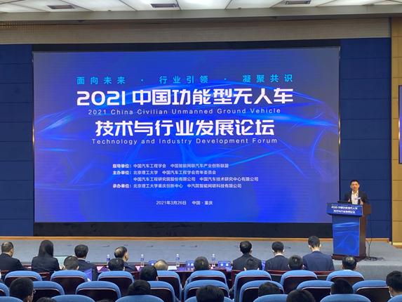 无人车是重庆经济发展的主战场 无人车 第1张