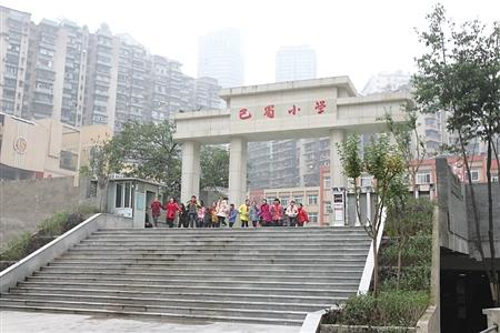 重庆八中巴蜀新城新空港落户范文校区有望明小学中小学作文图片