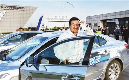 北京,我来了 长安无人驾驶汽车长距离路测收官高清图片