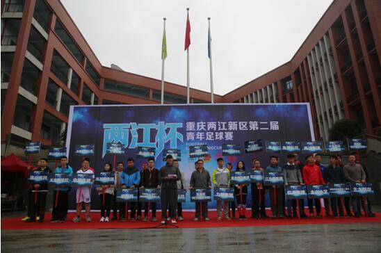 两江作文第二届两江杯新区足球赛拉开青年人初中写帷幕400字图片