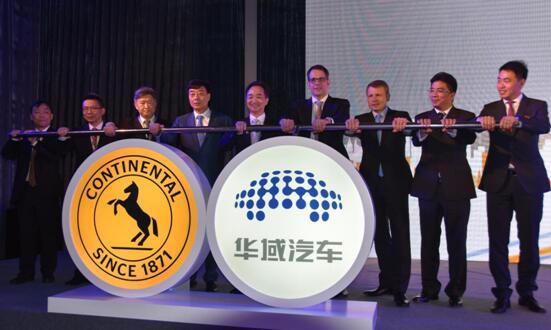 总投资超6亿 华域大陆汽车制动系统项目正式投运