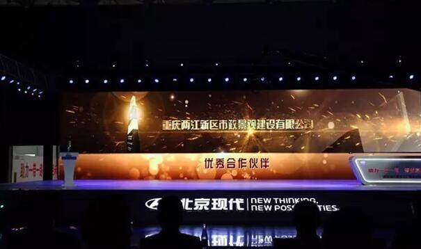 两江市政景观荣获北京现代重庆工厂建设项目优秀合作伙伴称号