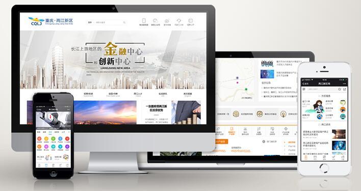 探索云政务生态圈 两江新区网全新改版上线