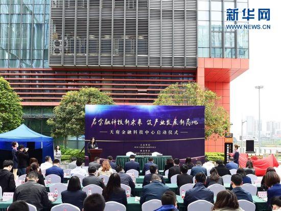 天府金融科技中心正式投运 加速天府新区金融科