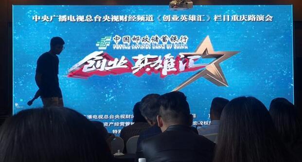 两江新区企业微纳教育参加央视财经频道《创业英雄汇》重庆路演会