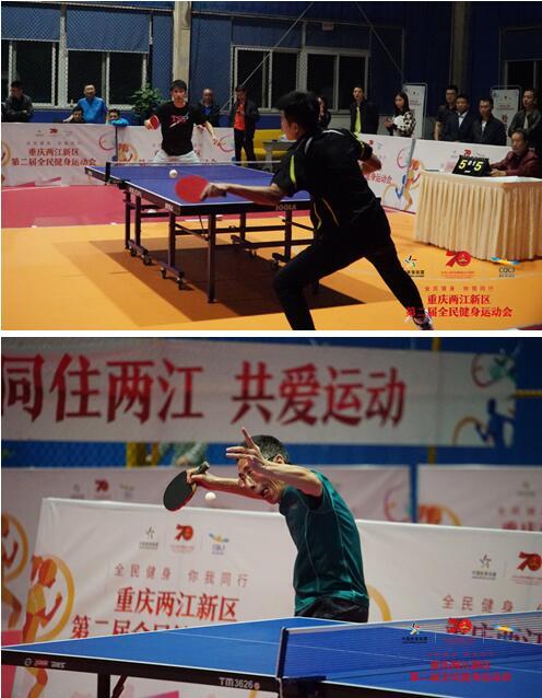 两江新区全民健身运动会乒乓球比赛结果出炉