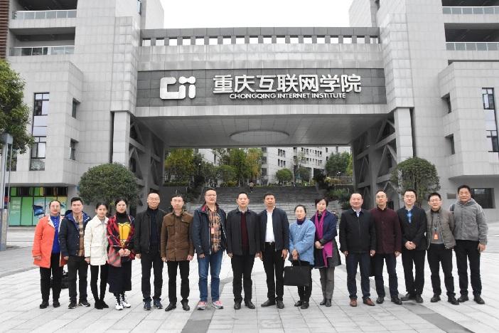 四川省委网信办领导率队调研重庆互联网学院