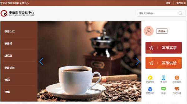 重庆咖啡交易中心发布全新电子商务平台
