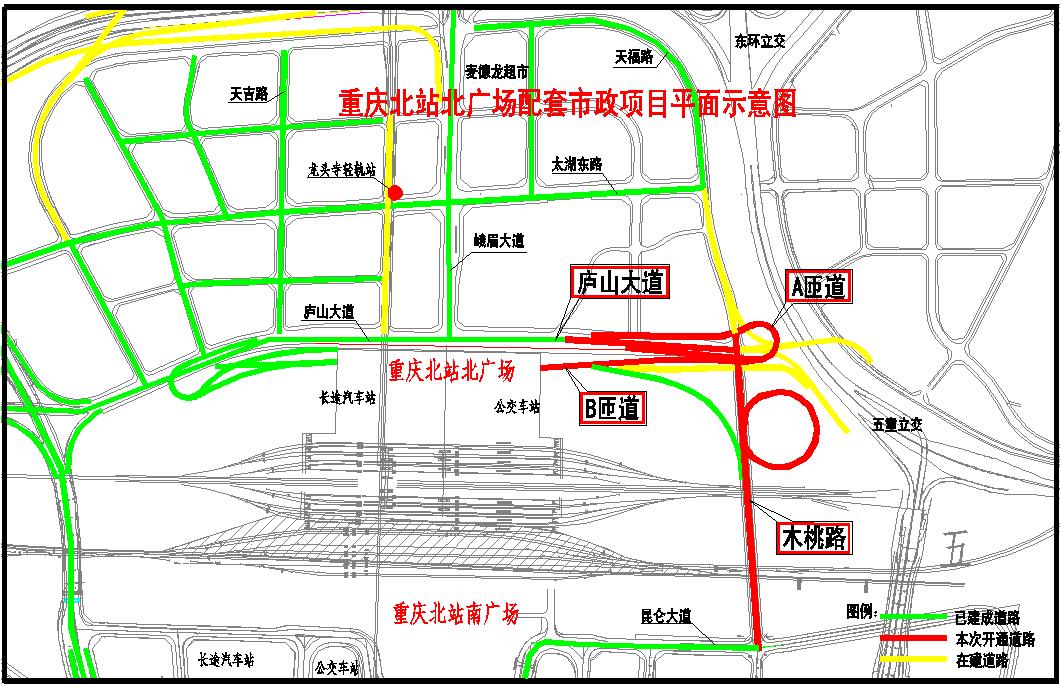 重庆北站南北广场互通_重庆北站南北广场