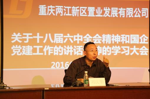 http://www.liangjiang.gov.cn/Photos/attachement/png/site23/20161125/0017c405026b19a2854a01.png /enpproperty--> 11月18日,重庆两江新区置业发展有限公司党支部召开全体员工学习大会,学习十八届六中全会精神及习总书记在国有企业党的建设工作会上的讲话精神。两江置业纪检组长刘庆华主持发言,行政人事部副部长刘子维向全体员工传达了会议精神。