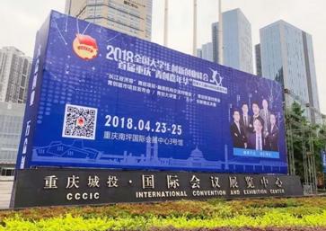 """重庆两江数字经济产业园13支数字经济代表企业亮相重庆""""青创嘉年华"""""""