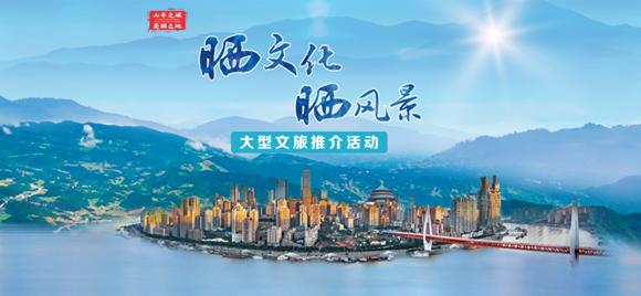 晒文化晒风景 重庆区县大型文旅推介活动下周一启幕